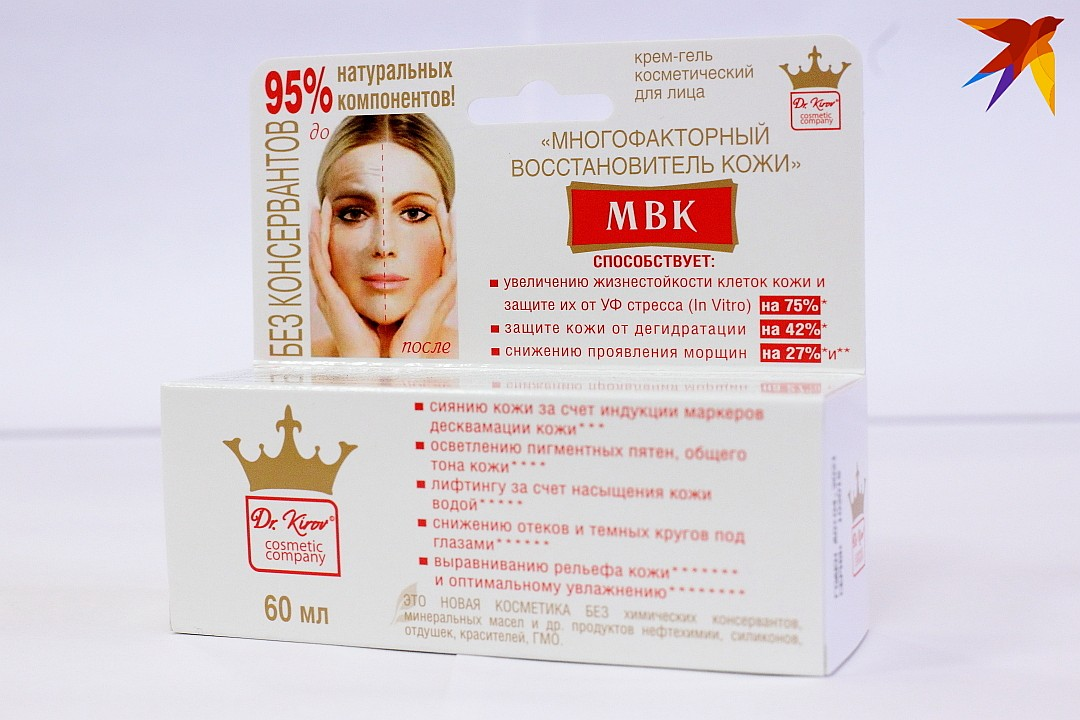 «Многофакторный восстановитель кожи (МВК)»