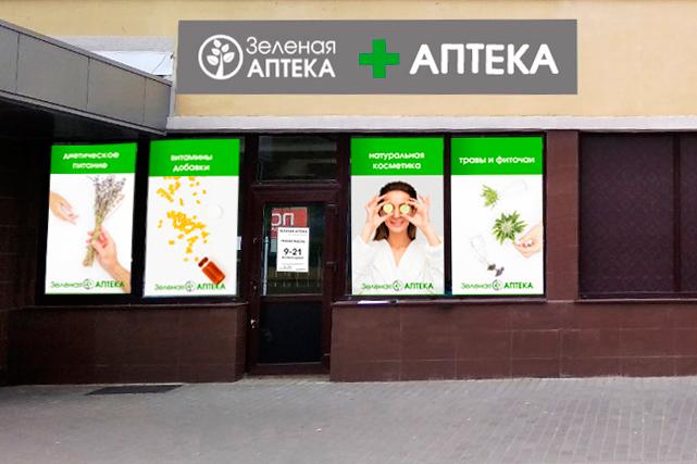 В Молодечно открылась Зелёная аптека!